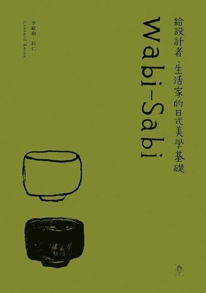 Wabi-Sabi:給設計者、生活家的日式美學基礎