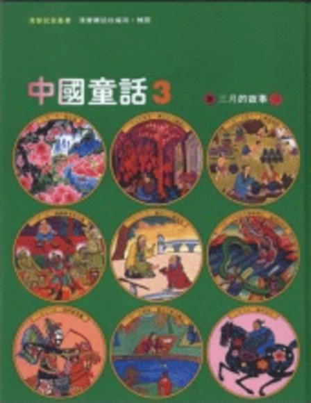 中國童話3