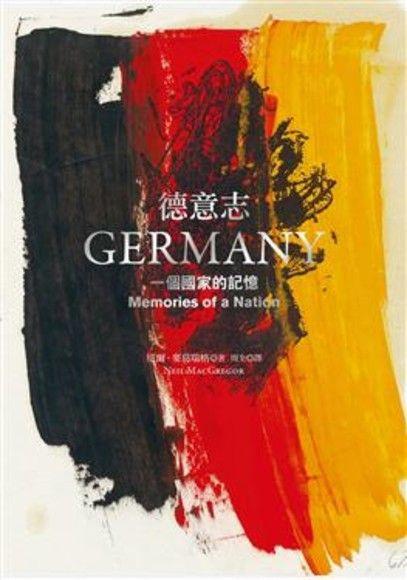 德意志:一個國家的記憶