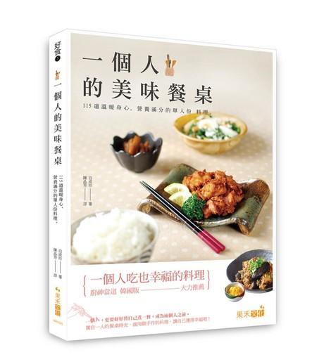好食(5)一個人的美味餐桌:115道溫暖身心、營養滿分的單人份料理