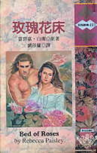 玫瑰花床 Bed of Roses
