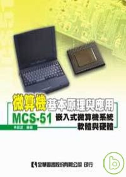 微算機基本原理與應用-MCS-51嵌入式微算機系統軟體與硬體(第二版)(方背精裝)
