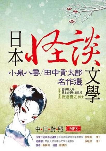 日本怪談文學:小泉八雲/田中貢太郎名作選(日中對照)(25K+1MP3)