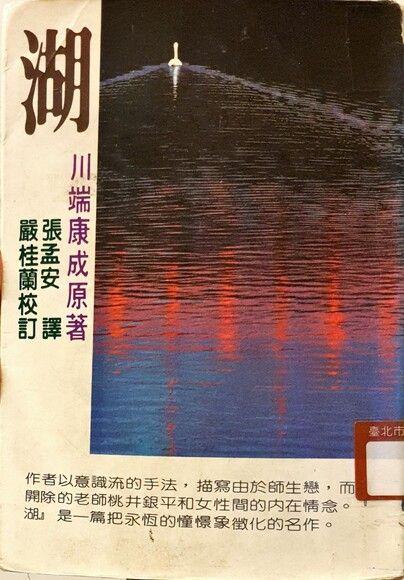 湖 (星光1985)