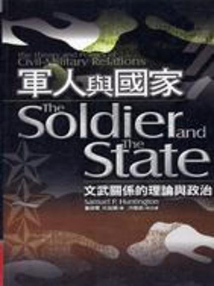 軍人與國家