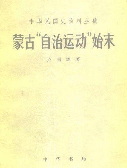 """蒙古""""自治运动""""始末"""