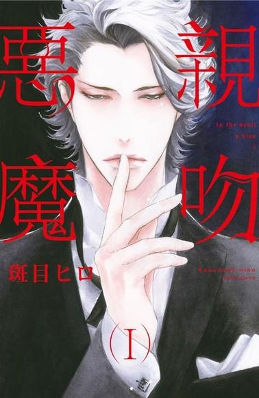 親吻惡魔(01)