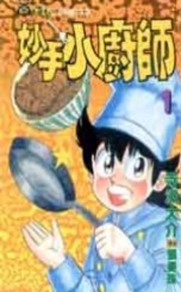 妙手小廚師