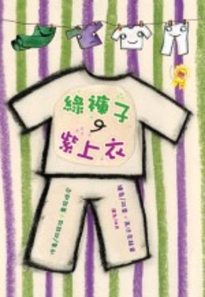 綠褲子、紫上衣