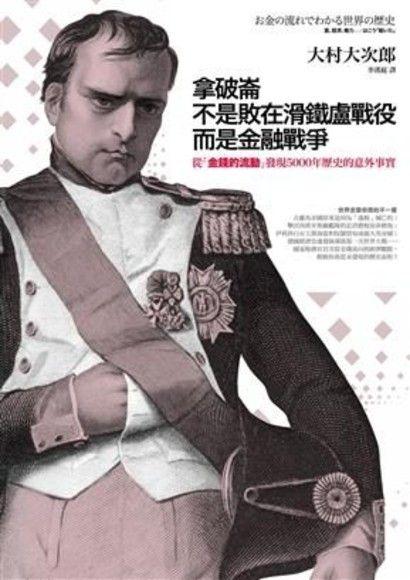 拿破崙不是敗在滑鐵盧戰役而是金融戰爭