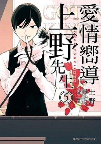 愛情嚮導上野先生 5