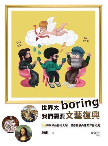 世界太boring 我們需要文藝復興