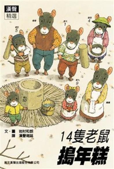 14隻老鼠搗年糕