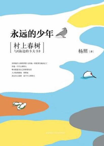 永遠的少年:村上春樹與《海邊的卡夫卡》(簡體書)