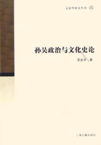孙吴政治与文化史论