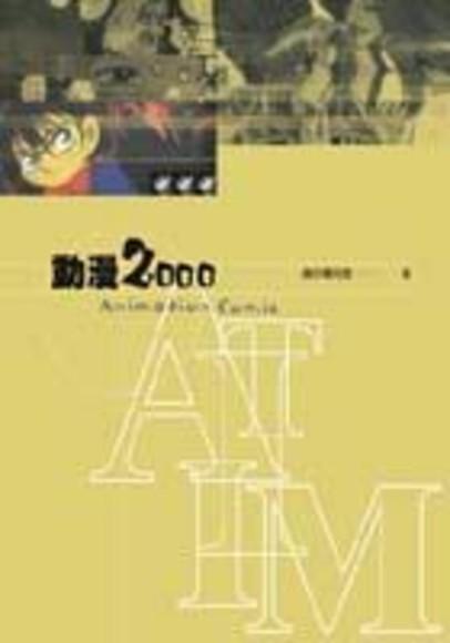 動漫2000