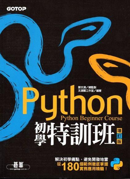 Python初學特訓班(增訂版)附250分鐘影音教學/範例程式