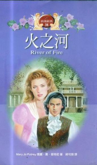 火之河 River of Fire