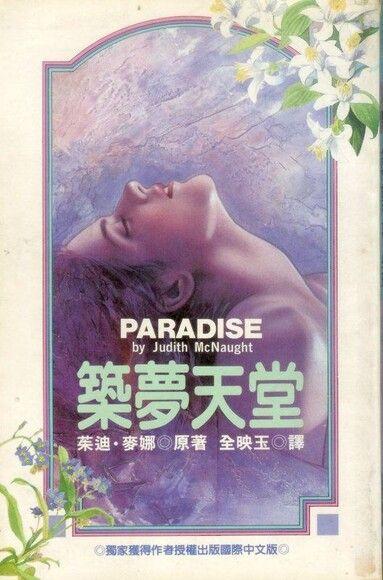 築夢天堂 Paradise