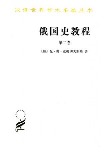 俄国史教程(第2卷)