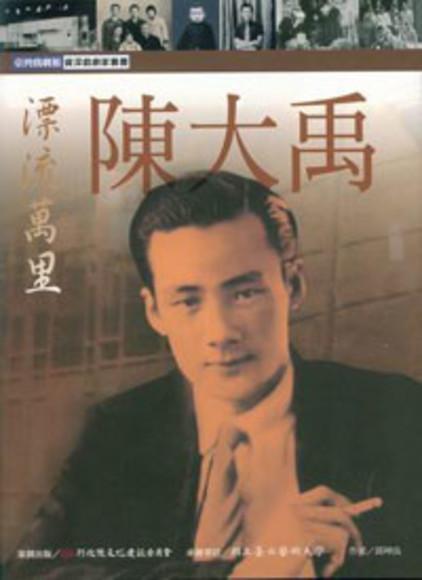 漂流萬里:陳大禹