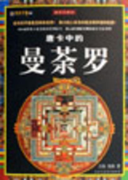 唐卡中的曼荼罗(插图珍藏本)