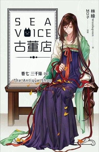 Sea voice古董店(卷七)三千絲(完)首刷贈品版
