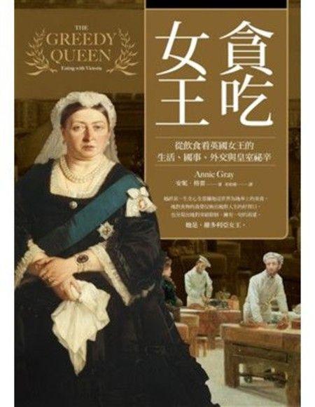 貪吃女王:從飲食看英國女王的生活、國事、外交與皇室祕辛
