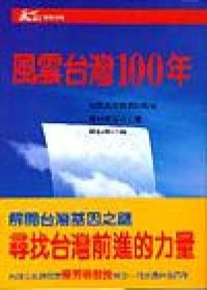 風雲臺灣100年(平裝)
