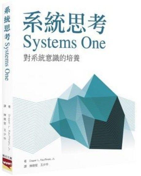 系統思考 Systems One