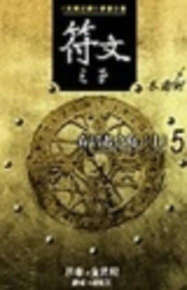 符文之子——冬霜劍(5)
