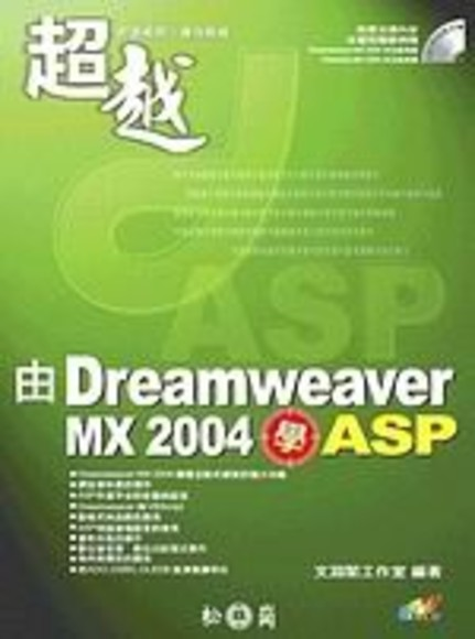 由Dreamweaver MX 2004學ASP