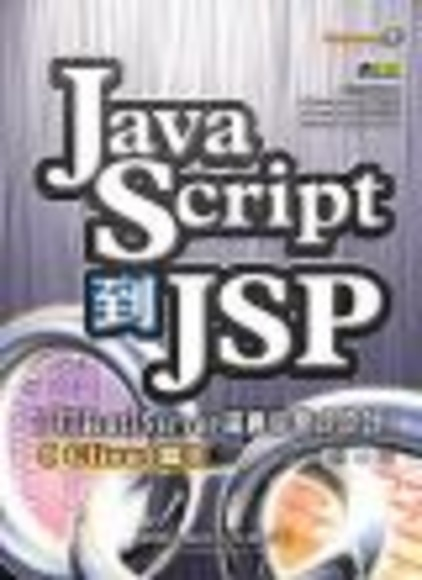 JavaScript到JSP