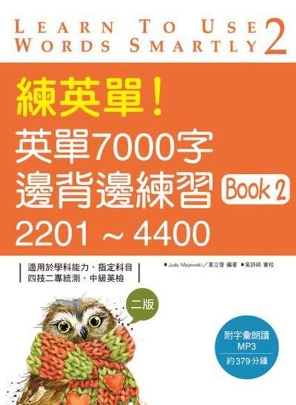 練英單! 英單7000字邊背邊練習 Book 2: 2201-4400 (第2版/附MP3)