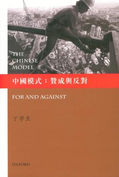 中國模式:贊成與反對