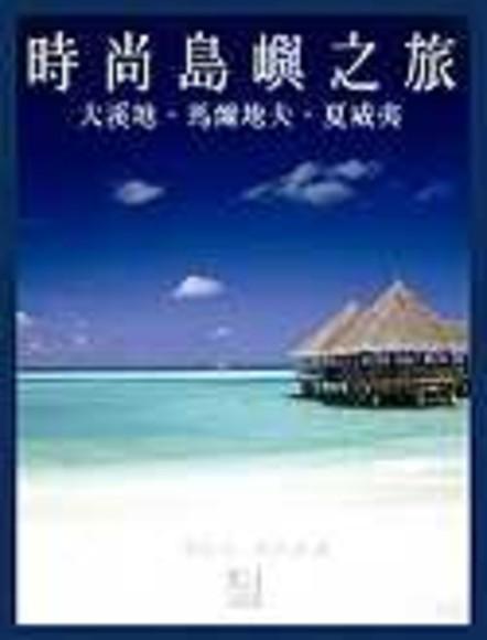 時尚島嶼之旅