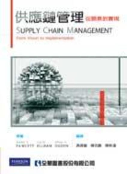 供應鏈管理:從願景到實現