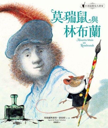 莫瑞鼠與林布蘭:小老鼠撞見大畫家
