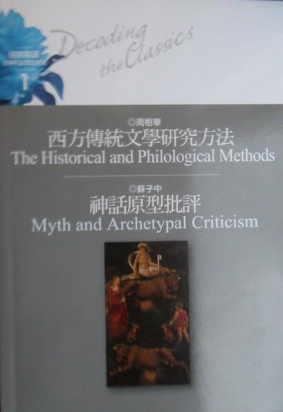 西方傳統文學研究方法、神話原型批評