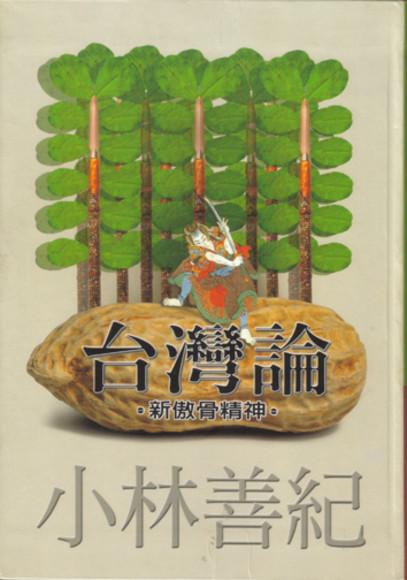 台灣論(軟皮精裝)