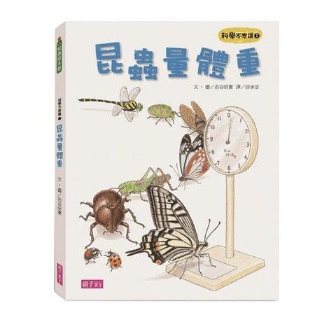 昆蟲量體重