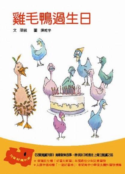 雞毛鴨過生日