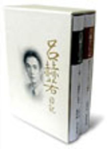 呂赫若日記(兩冊)