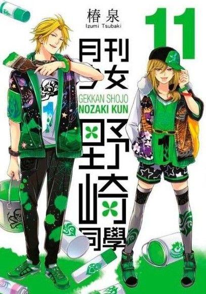 月刊少女野崎同學 11