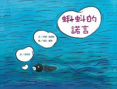 蝌蚪的諾言