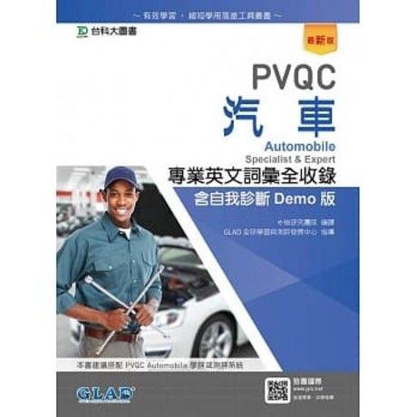 PVQC汽車專業英文詞彙全收錄