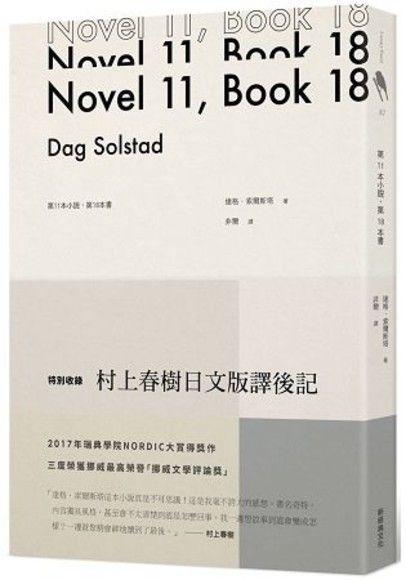 第11本小說,第18本書