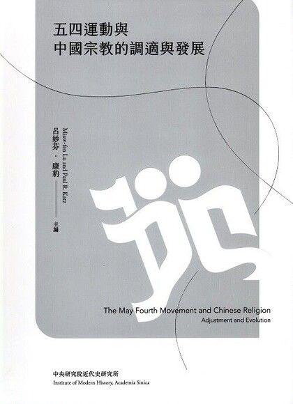 五四運動與中國宗教的調適與發展