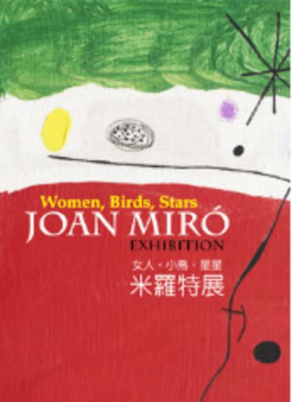 女人。小鳥‧星星─米羅特展