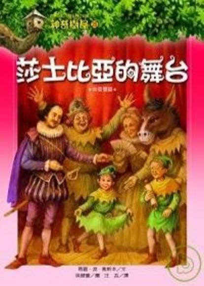 神奇樹屋25:莎士比亞的舞台